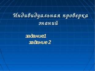 Индивидуальная проверка знаний задание1 задание 2