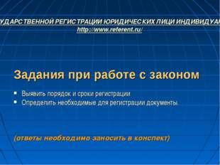 Задания при работе с законом Выявить порядок и сроки регистрации Определить н