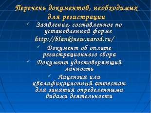 Перечень документов, необходимых для регистрации Заявление, составленное по у