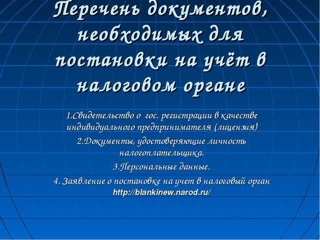 Перечень документов, необходимых для постановки на учёт в налоговом органе 1....