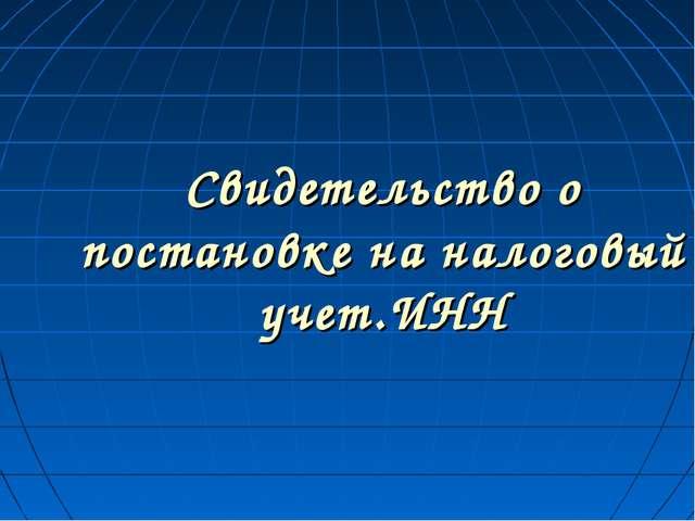 Свидетельство о постановке на налоговый учет. ИНН