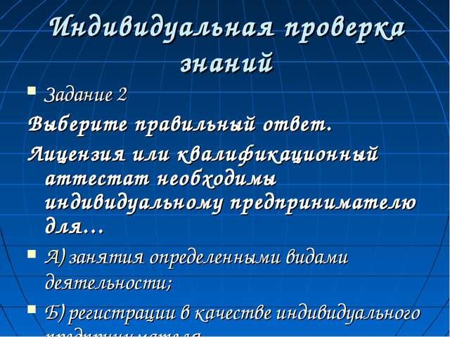 Индивидуальная проверка знаний Задание 2 Выберите правильный ответ. Лицензия...