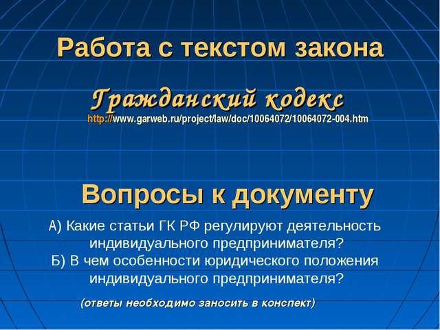 Работа с текстом закона Гражданский кодекс http://www.garweb.ru/project/law/d...