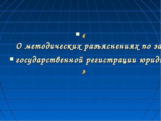 «О методических разъяснениях по заполнению форм документов, используемых при...