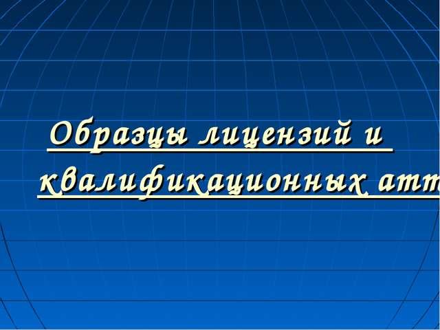 Образцы лицензий и квалификационных аттестатов.
