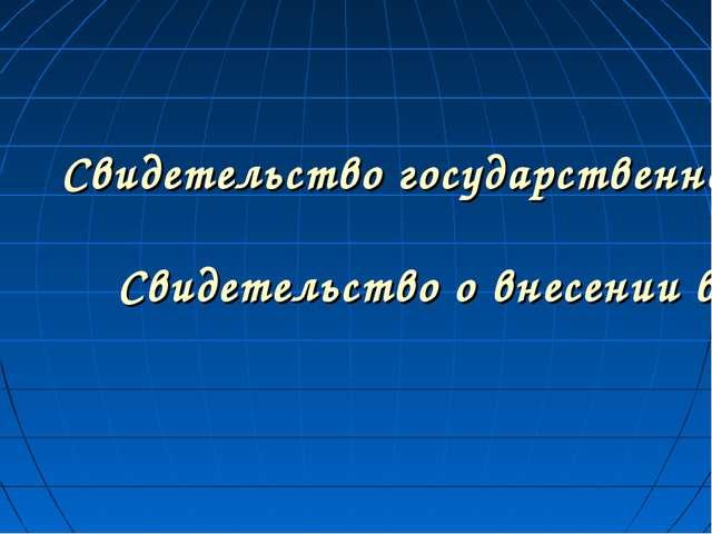 Свидетельство государственной регистрации индивидуального предпринимателя Сви...