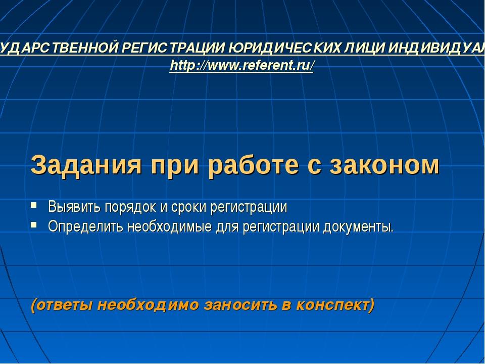 Задания при работе с законом Выявить порядок и сроки регистрации Определить н...