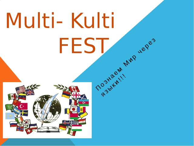 Multi- Kulti FEST Познаем Мир через языки!!!