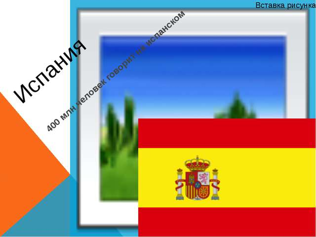 Испания 400 млн человек говорит на испанском