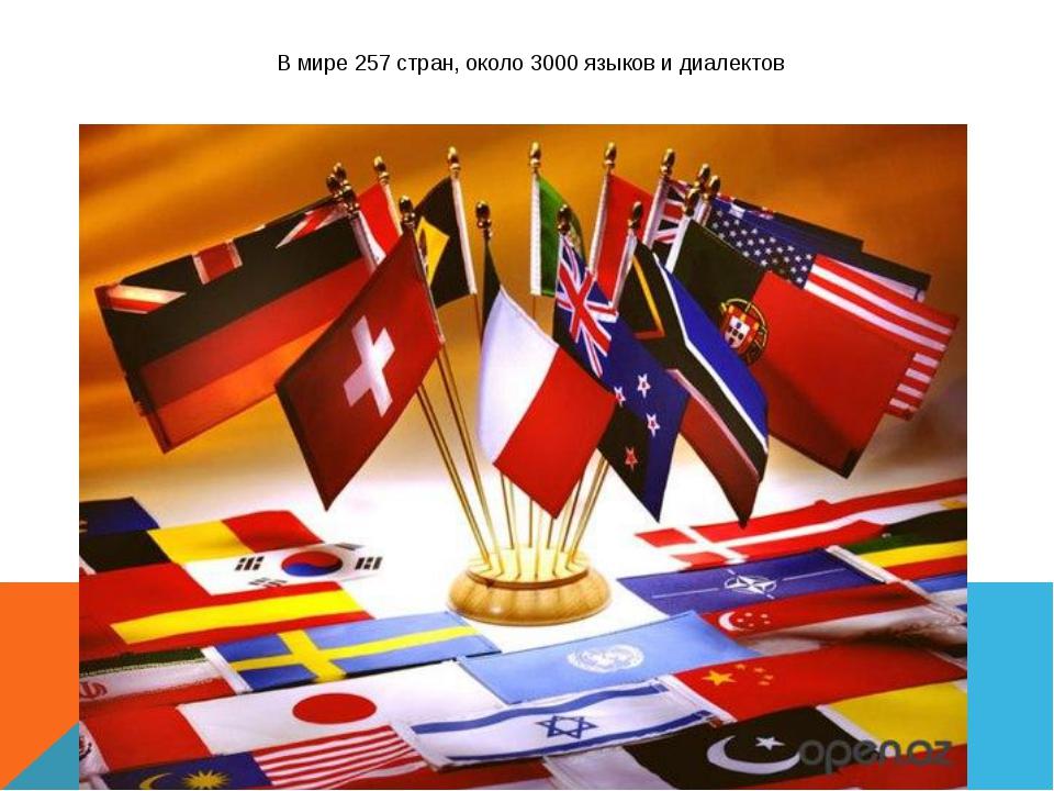 В мире 257 стран, около 3000 языков и диалектов