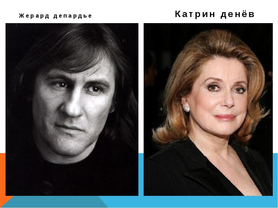 Жерард депардье Катрин денёв