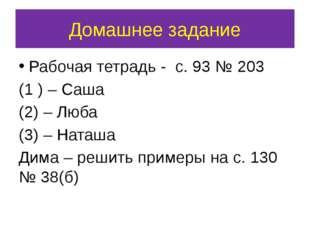 Домашнее задание Рабочая тетрадь - с. 93 № 203 (1 ) – Саша (2) – Люба (3) – Н