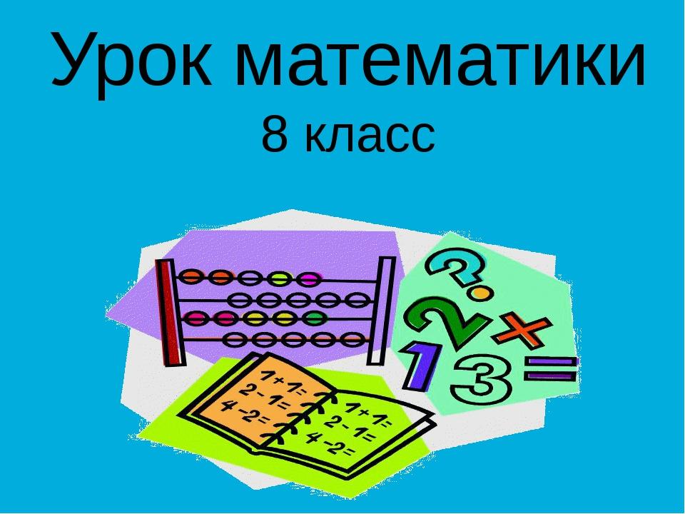 Урок математики 8 класс