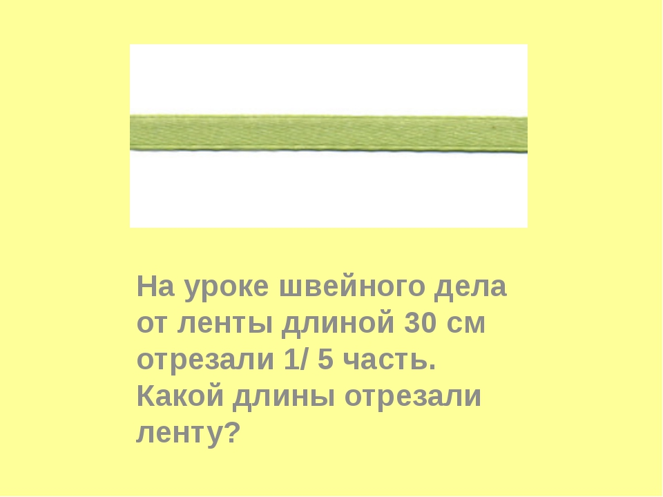 На уроке швейного дела от ленты длиной 30 см отрезали 1/ 5 часть. Какой длин...