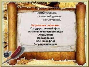Петровские реформы: Государственный флаг Изменение внешнего вида Ассамблеи Об