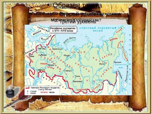 Вспоминаем, то что знаем: К каким морям имела выход Россия во времена Москов...