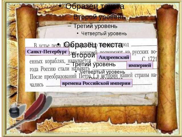 Санкт-Петербург Андреевский империей времена Российской империи