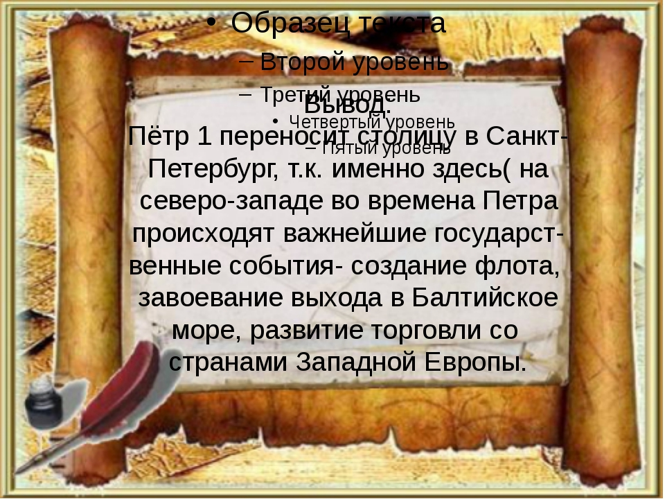 Вывод: Пётр 1 переносит столицу в Санкт-Петербург, т.к. именно здесь( на севе...