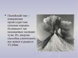 Пилейский тип – извержения происходят как сильные взрывы. Возникают так назыв