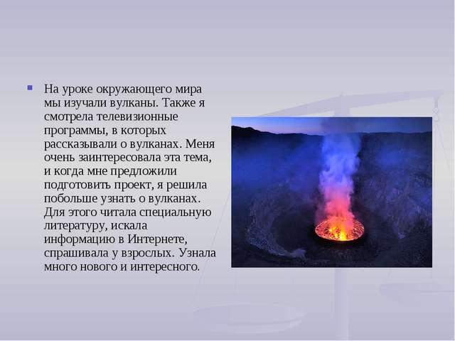 На уроке окружающего мира мы изучали вулканы. Также я смотрела телевизионные...