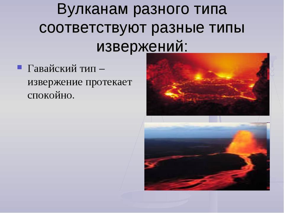 Вулканам разного типа соответствуют разные типы извержений: Гавайский тип – и...
