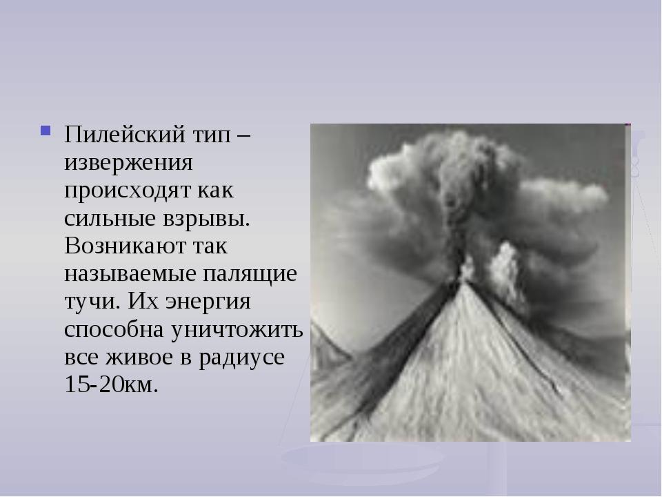 Пилейский тип – извержения происходят как сильные взрывы. Возникают так назыв...