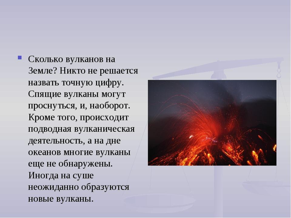 Сколько вулканов на Земле? Никто не решается назвать точную цифру. Спящие вул...