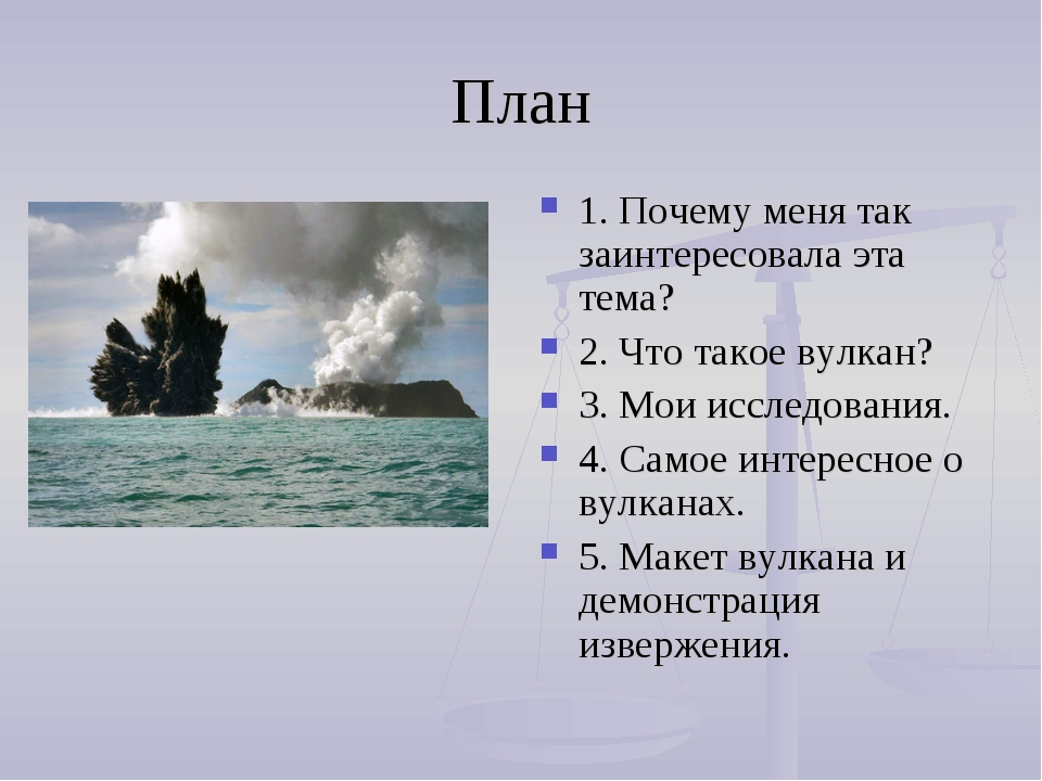 План 1. Почему меня так заинтересовала эта тема? 2. Что такое вулкан? 3. Мои...