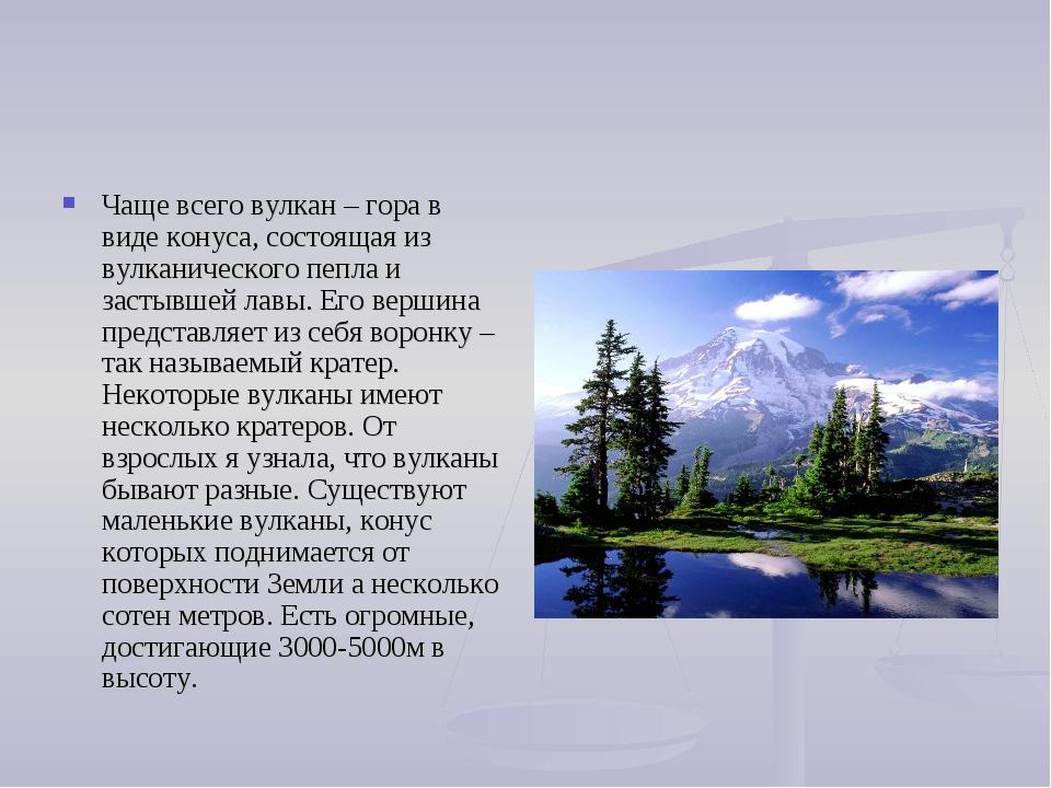 Чаще всего вулкан – гора в виде конуса, состоящая из вулканического пепла и з...