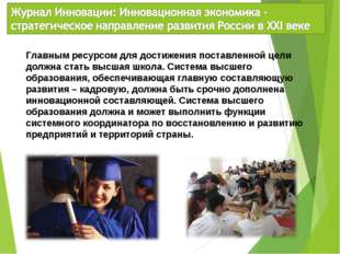 Главным ресурсом для достижения поставленной цели должна стать высшая школа.