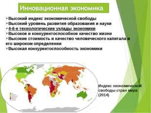 Высокий индекс экономической свободы Высокий уровень развития образования и н