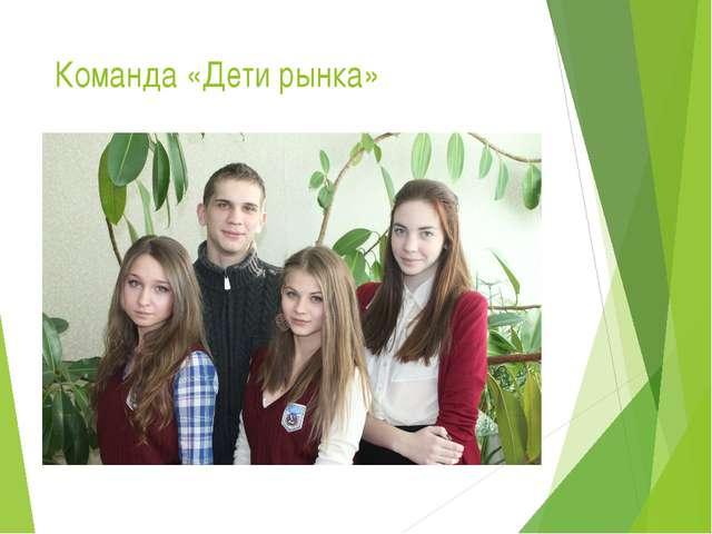 Команда «Дети рынка»