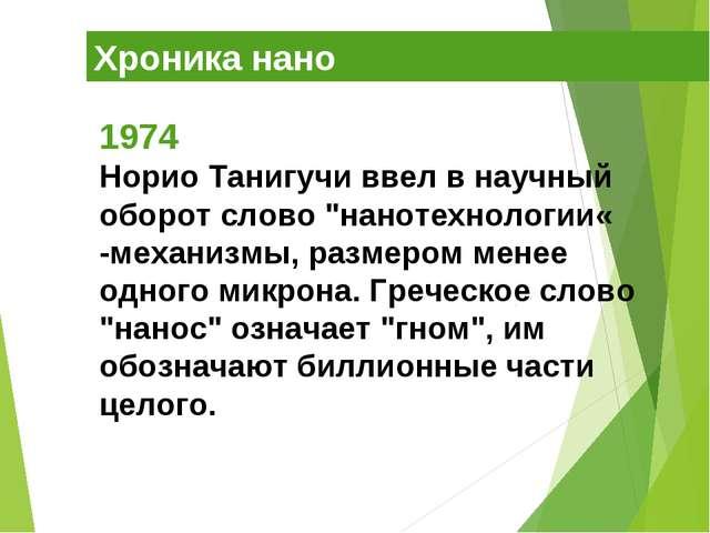 "Хроника нано 1974 Норио Танигучи ввел в научный оборот слово ""нанотехнологии«..."