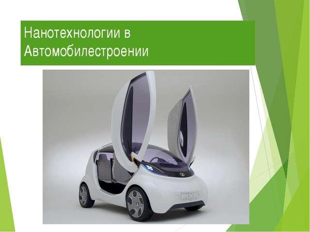 Нанотехнологии в Автомобилестроении