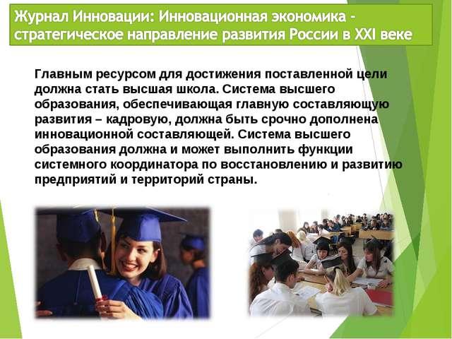 Главным ресурсом для достижения поставленной цели должна стать высшая школа....