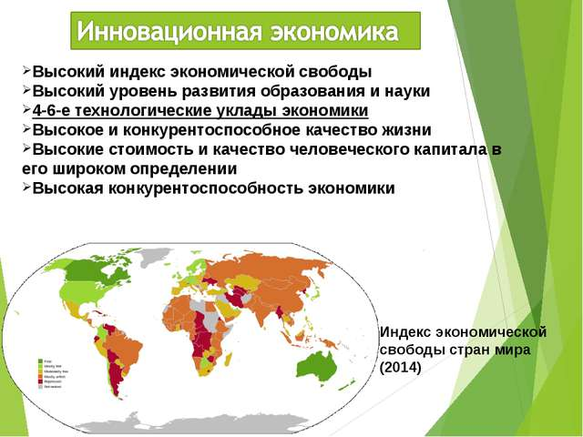 Высокий индекс экономической свободы Высокий уровень развития образования и н...
