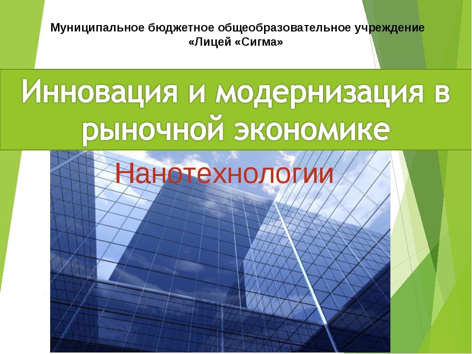 Муниципальное бюджетное общеобразовательное учреждение «Лицей «Сигма» Наноте...