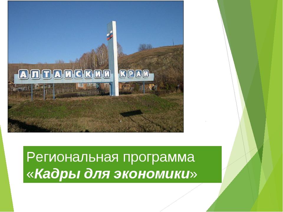 Региональная программа «Кадры для экономики»