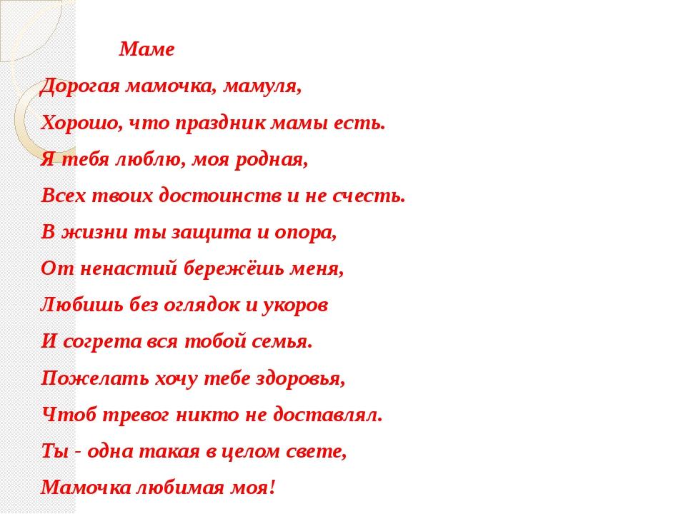Маме Дорогая мамочка, мамуля, Хорошо, что праздник мамы есть. Я тебя люблю,...