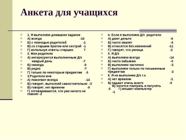 Анкета для учащихся 1. Я выполняю домашнее задание А) всегда -10 Б) с помощью...