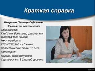 Краткая справка Петросова Элеонора Рафаэловна Учитель английского языка Образ
