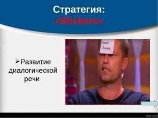 Стратегия: «Stickers» . Развитие диалогической речи