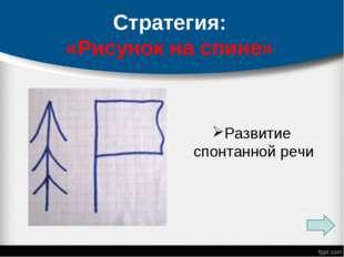 Стратегия: «Рисунок на спине» Развитие спонтанной речи