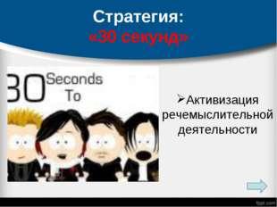 Стратегия: «30 секунд» . Активизация речемыслительной деятельности