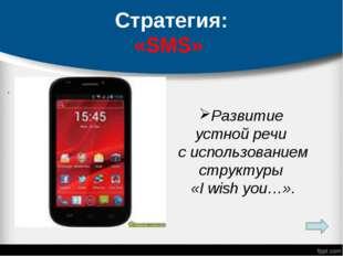 Стратегия: «SMS» . Развитие устной речи с использованием структуры «I wish yo