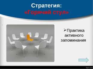 Стратегия: «Горячий стул» . Практика активного запоминания