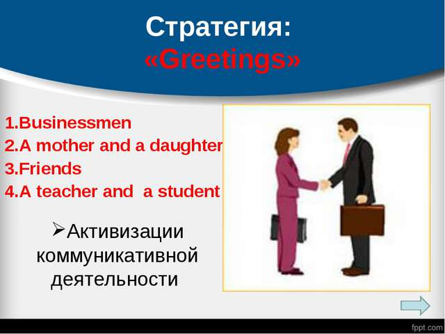 Стратегия: «Greetings» 1.Businessmen 2.A mother and a daughter 3.Friends 4.A...