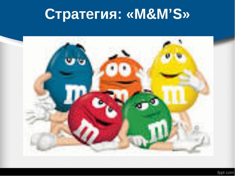 Стратегия: «M&M'S»