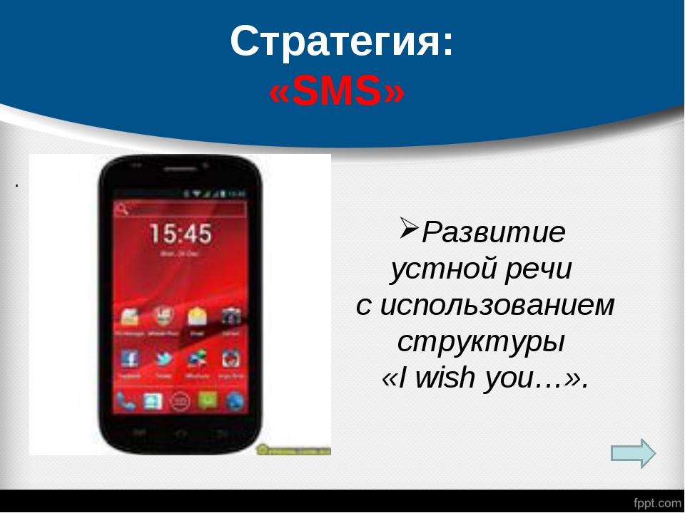 Стратегия: «SMS» . Развитие устной речи с использованием структуры «I wish yo...