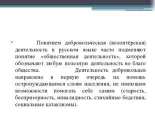 Понятием добровольческая (волонтёрская) деятельность в русском языке часто п